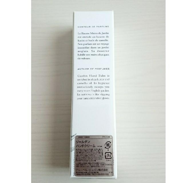 Annick Goutal(アニックグタール)のANNICK GOUTAL PARIS ジャルダンハンドクリーム(新品未開封) コスメ/美容のボディケア(ハンドクリーム)の商品写真