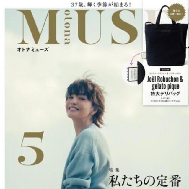 gelato pique(ジェラートピケ)のオトナミューズ 5月号 付録 レディースのバッグ(エコバッグ)の商品写真