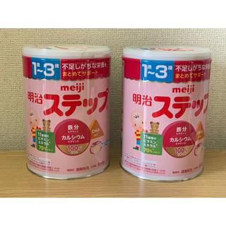 メイジ(明治)の明治 ステップ  800g 2缶(その他)