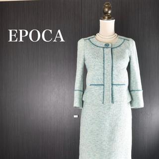 EPOCA - 【極美品】希少 EPOCA エポカ フォーマル ツイード セットアップ スーツ