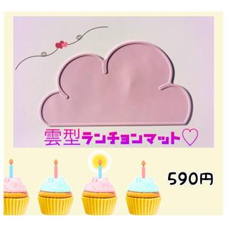 新品♡シリコンランチョンマット ピンク