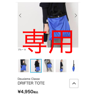 DEUXIEME CLASSE - Deuxieme Classe DRIFTER TOTE ドリフター ブルー