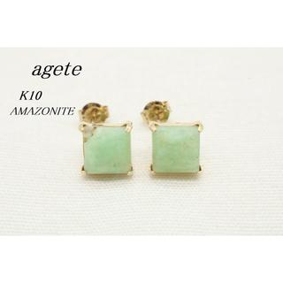 agete - 【T681】agete アガット K10 天然石 アマゾナイト スクエア ピアス