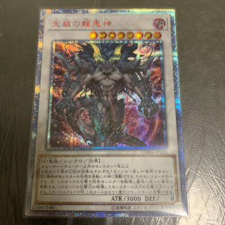 遊戯王 - 天威の龍鬼神 20th