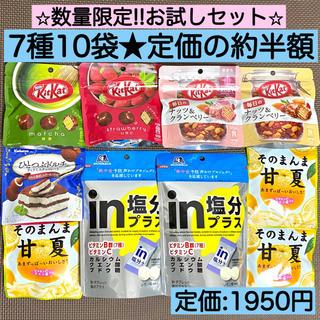 Nestle - 7種10袋【定価40%以上off】キットカットやティラミスチョコ、甘夏、in塩分