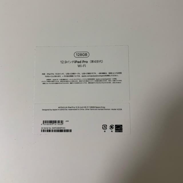 Apple(アップル)のiPad pro 12.9 第4世代128GB wifi(グレー)新品同様 スマホ/家電/カメラのPC/タブレット(タブレット)の商品写真
