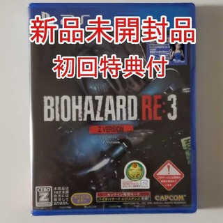 PlayStation4 - バイオハザードRE3 PS4 Z.Version 初回特典コード付