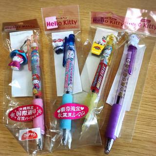 ハローキティ - キティー ご当地★ボールペン4本