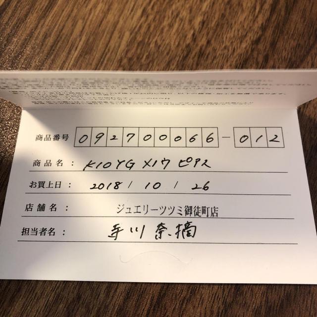 JEWELRY TSUTSUMI(ジュエリーツツミ)の【訳あり】証明書付き。揺れるブルーキラキラピアス レディースのアクセサリー(ピアス)の商品写真