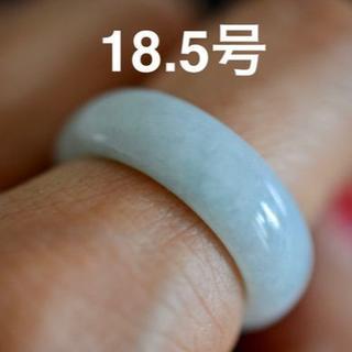 特売171-14 18.5号 天然 A貨 白青 海藻色 翡翠 リング 硬玉(リング(指輪))