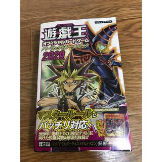 遊戯王 - 遊戯王 レッドアイズダークネスメタルドラゴン パーフェクトルールブック