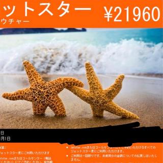 ジェットスター バウチャー 21960円分
