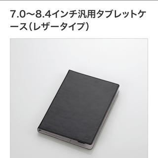 ELECOM - ELECOM TB-08LCHBK タブレットケース 7.0〜8.4インチ