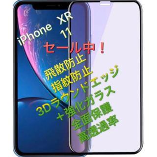 iPhoneXR iPhone11 ガラスフィルム  液晶保護フィルム