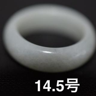 特売171-11 14.5号 天然 A貨 白青 海藻色 翡翠 リング 硬玉(リング(指輪))
