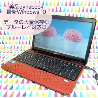 東芝 - 初心者の方に❤︎美品dynabookノートパソコン/最新Win10/ブルーレイ◎