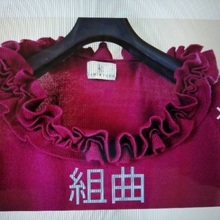 kumikyoku(組曲) - 組曲 薄手ニットセーター
