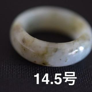特売171-8 14.5号 天然 A貨 グレー 海藻色 翡翠 リング 硬玉(リング(指輪))