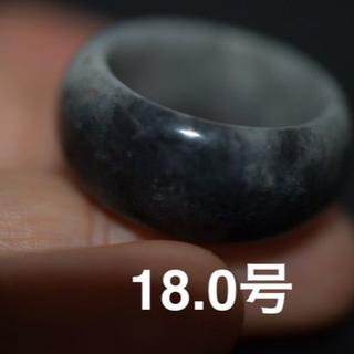 171-5 18.0号 天然 A貨 グレー 黒 翡翠 板指 広幅 リング 硬玉(リング(指輪))