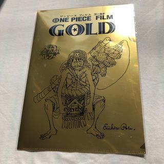 ONE PIECE ファイル 3枚 ゴールド(クリアファイル)