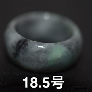 171-1 18.5号 天然 A貨 グレー 緑翡翠 板指 広幅 リング 硬玉(リング(指輪))