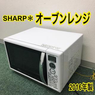 送料込み*シャープ  オーブンレンジ  2016年製*