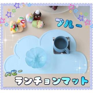 ランチョンマット 雲型 シリコンマット ブルー  ベビー 子供食器