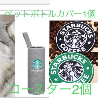 Starbucks Coffee - 【新生活応援☆即購入歓迎】Starbucksペットボトルカバー コースターセット