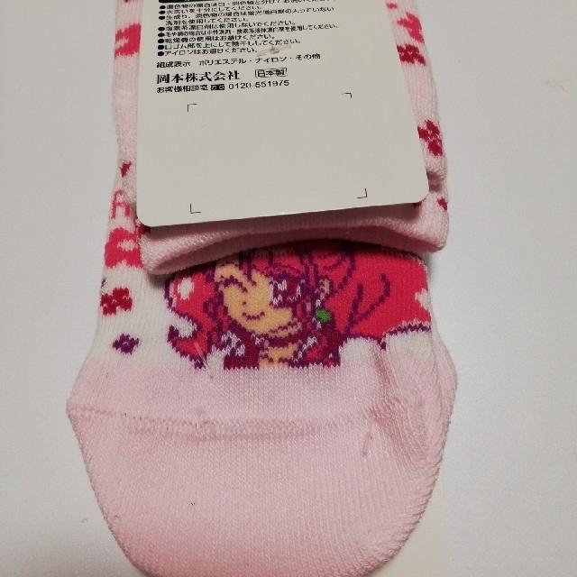 ヒーリングっどプリキュア キュアグレース 靴下 新品未使用 送料無料 キッズ/ベビー/マタニティのこども用ファッション小物(靴下/タイツ)の商品写真