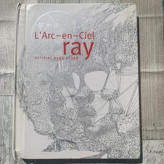 ラルクアンシエル(L'Arc~en~Ciel)のL'Arc〜en〜Ciel ray /ラルクアンシエル /絶版 初版第1刷発行(ポピュラー)