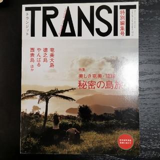 TRANSIT 奄美・琉球特別編集号