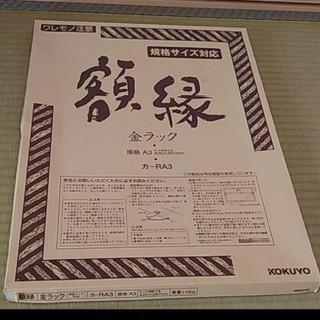 コクヨ(コクヨ)のコクヨ 額縁 A3 金ラック×2セット(絵画額縁)