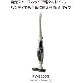 日立 - HITACHI 掃除機 PV-B-200G(N)