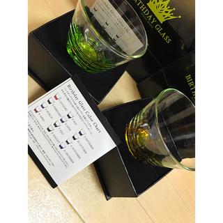 琉球グラス バースデーグラス 8月・11月 2セット