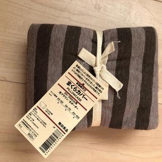 ムジルシリョウヒン(MUJI (無印良品))の無印良品 枕カバー 新品(枕)