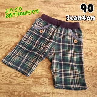 サンカンシオン(3can4on)の【90】3can4on チェックのキッズパンツ 半ズボン(パンツ/スパッツ)