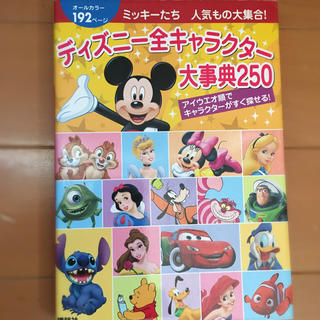 Disney - ディズニ- キャラクタ-大事典