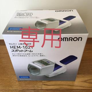 オムロン(OMRON)のem★it★an★n様専用 OMRON 上腕式血圧計 HEM-1021(ボディケア/エステ)