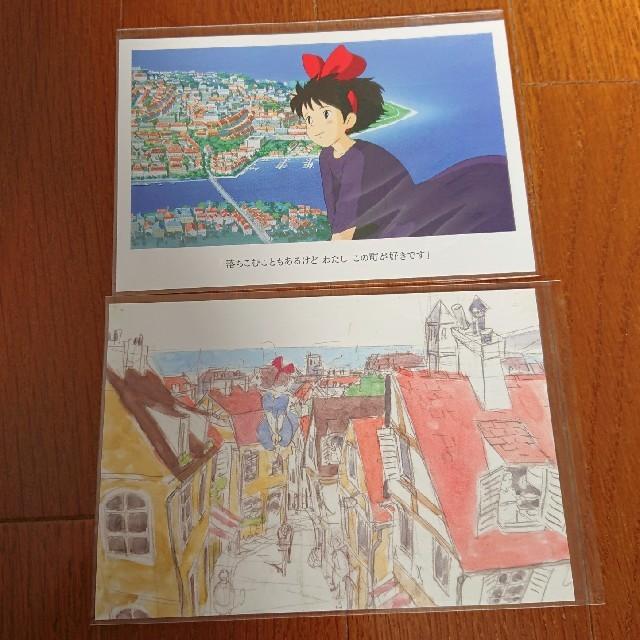 ジブリ(ジブリ)の魔女の宅急便 ポストカード2枚 エンタメ/ホビーの声優グッズ(写真/ポストカード)の商品写真