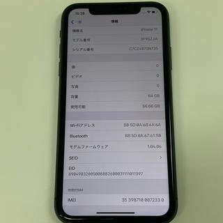 iPhone - iPhone11 64GB SIM解除済み