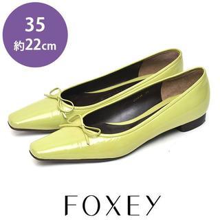 フォクシー(FOXEY)の美品❤フォクシーブティック リボン エナメル パンプス 35(約22cm)(ハイヒール/パンプス)