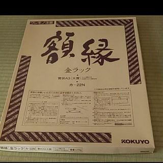 コクヨ(コクヨ)のコクヨ 額縁 A3 金ラック(絵画額縁)