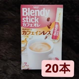 AGF - ブレンディ スティック カフェオレ カフェインレス 20本セット