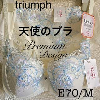 Triumph - 【新品タグ付】天使のブラ・プレミアムE70M(定価¥12760)