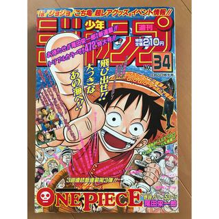 集英社 - 少年ジャンプ 1997年34号 ワンピース初回連載号 23年前オリジナル品 レア