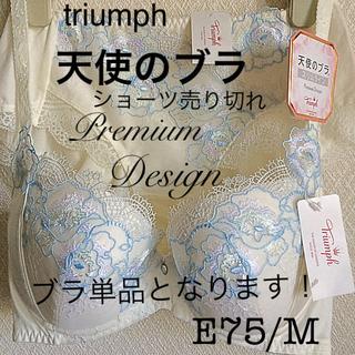 Triumph - 【新品タグ付】天使のブラ・プレミアムE75M(定価¥12760)
