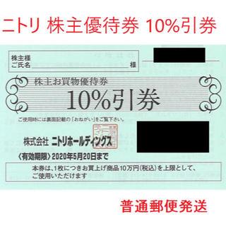 ニトリ - ニトリ 株主優待券 10%引券 お値引き不可