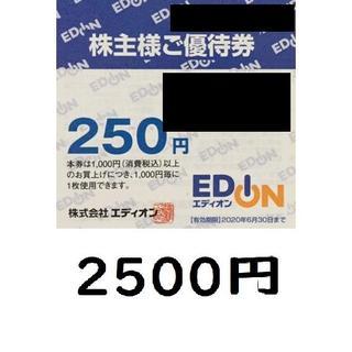 エディオン 株主優待券 2500円分(10枚) 割引券