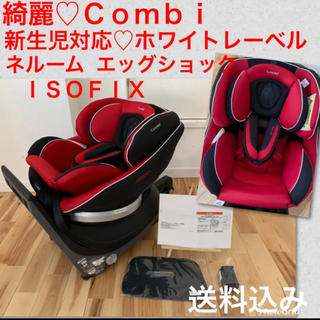 combi - 最終値下げ♡美品♡回転式チャイルドシート♡コンビ ネルーム ISOFIX EG