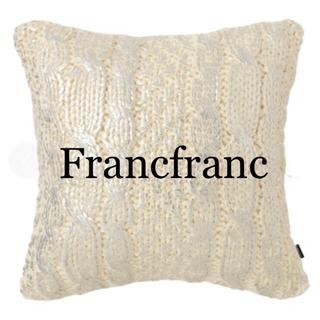 フランフラン(Francfranc)のFrancfranc クッションカバー ニット ホワイト 新品 送料無料(クッションカバー)